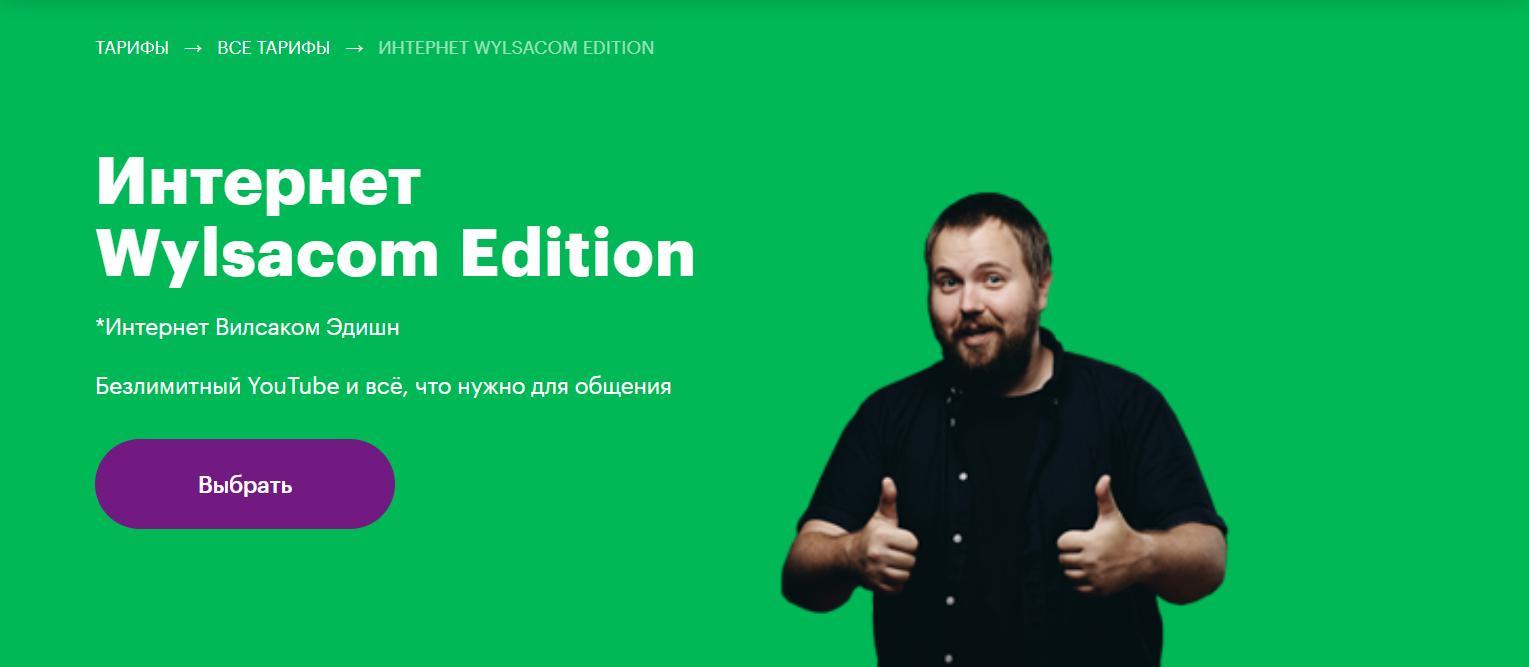 «Мегафон» разработал ипредложил тариф вместе сWylsacom