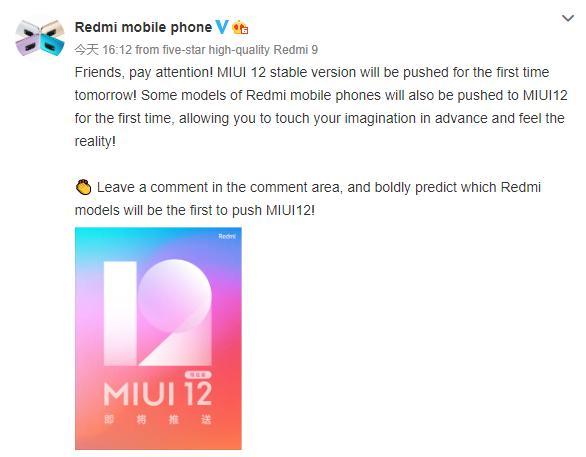 Redmi собралась завтра раздавать стабильную MIUI 12 насвои устройства
