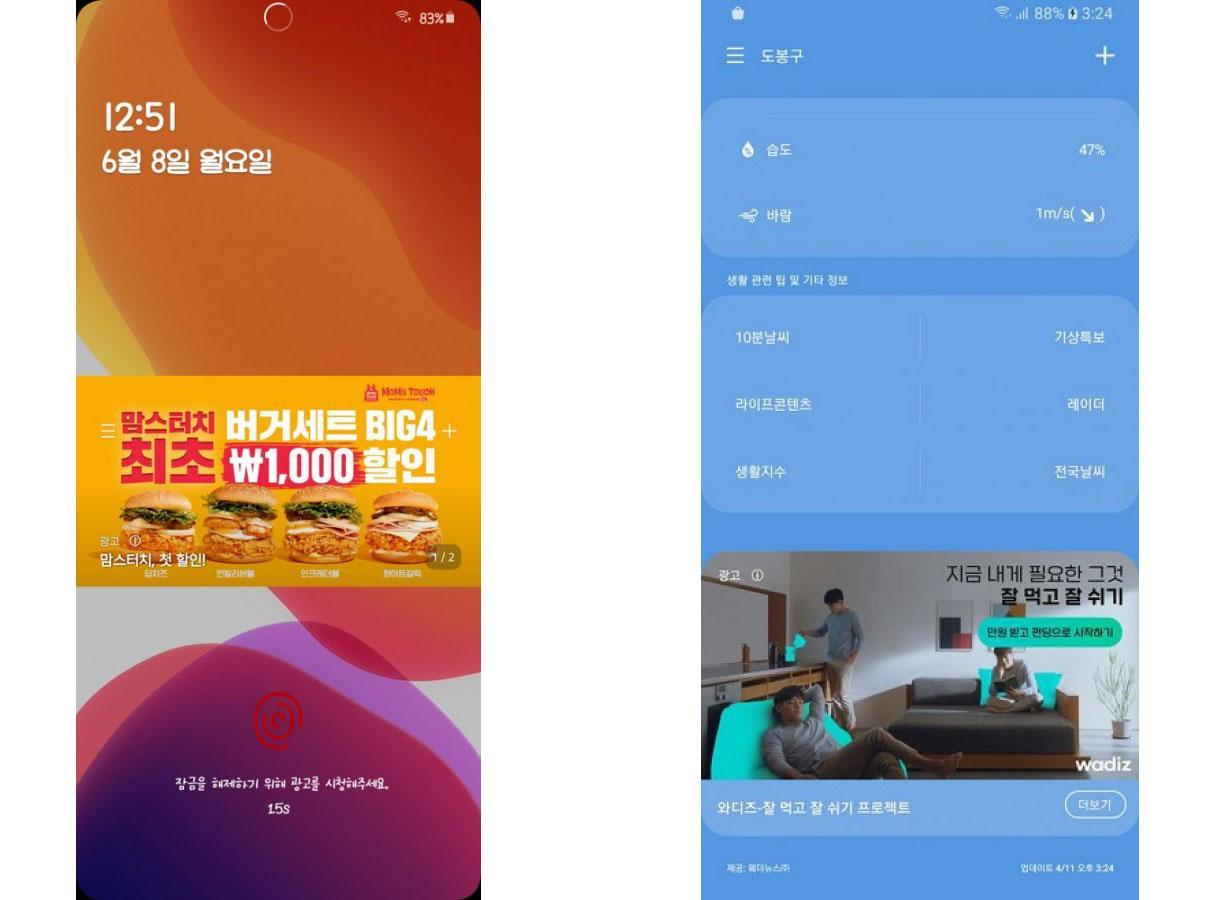 Шутят, что Samsung может добавить рекламу вOne UI2.5