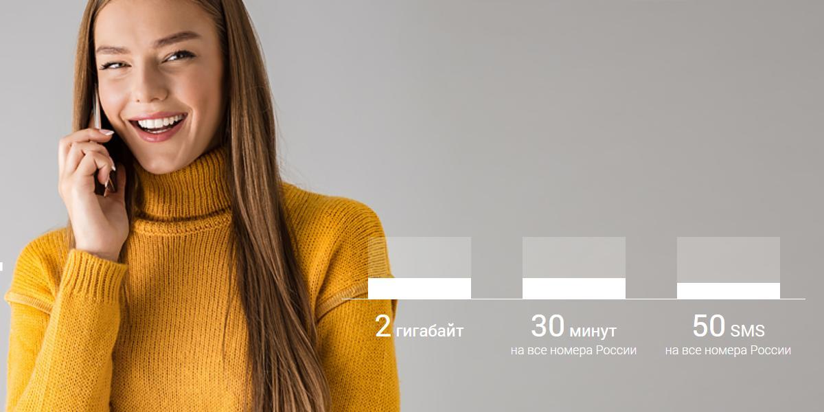 УDanycom появился очень дешёвый мобильный тариф за49 рублей вмесяц