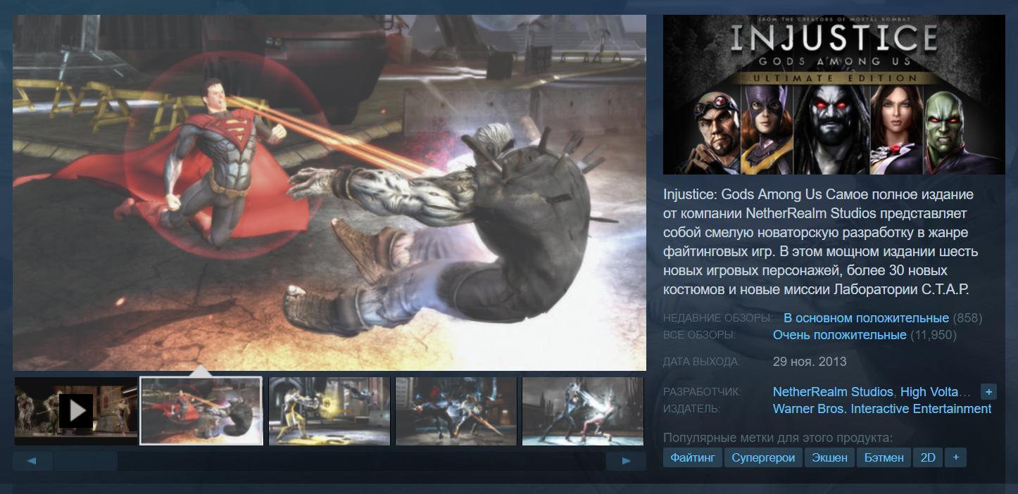 Зрелищный файтинг Injustice: Gods Among UsUltimate Edition отдают бесплатно вSteam для всех