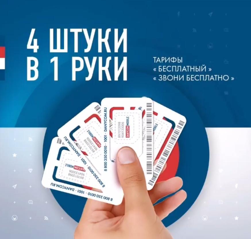 4 бесплатных сим-карты продолжат выдавать до30 апреля