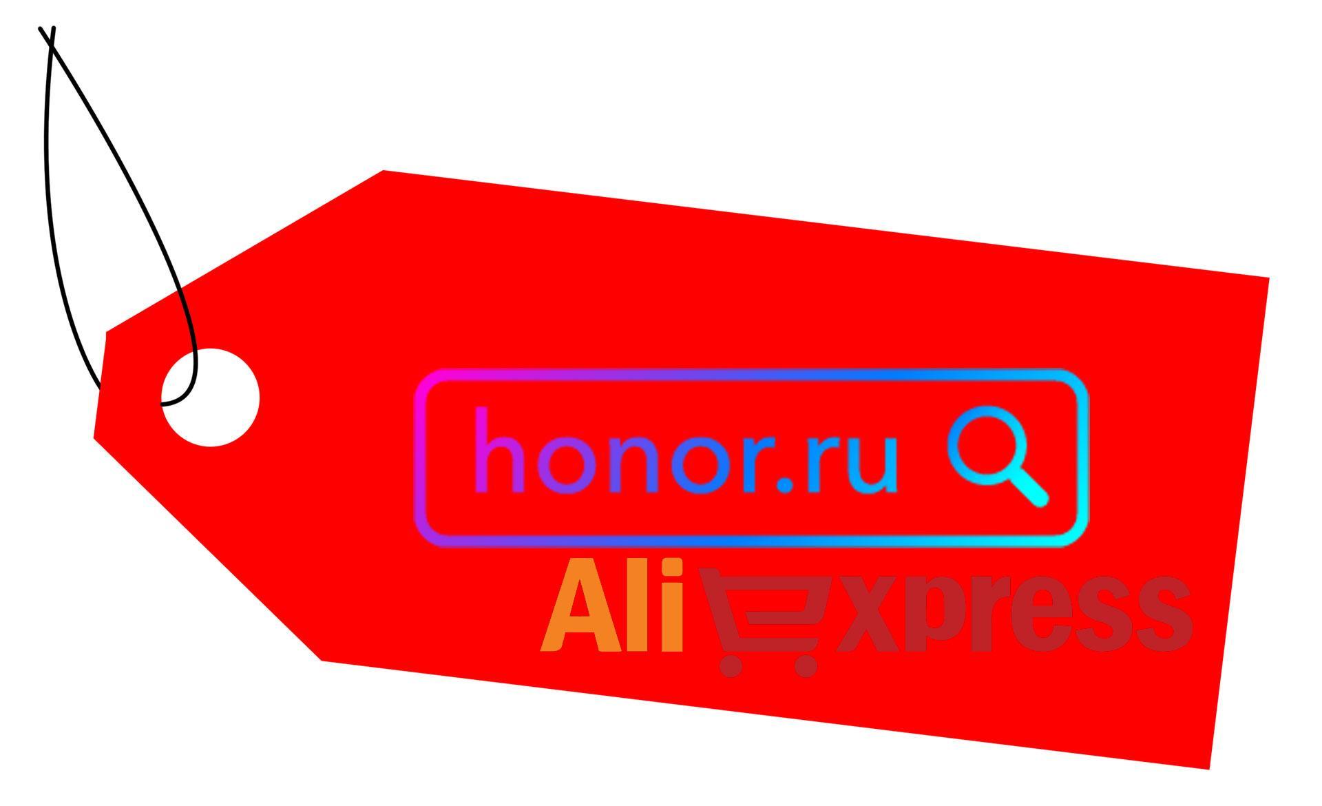 Honor объявила скидки наAliexpress насвои смартфоны иноутбуки. Какие модели?