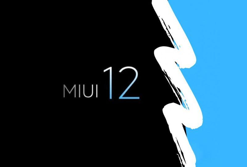 MIUI 12 должна появиться уже скоро