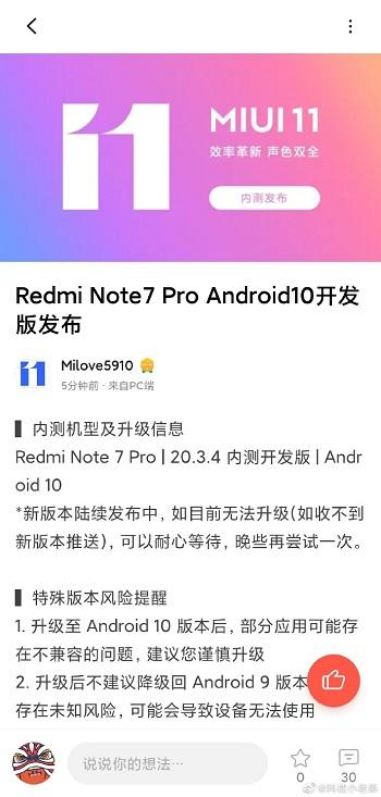 Redmi Note 7 Pro готовится получать MIUI 11 набазе Android 10