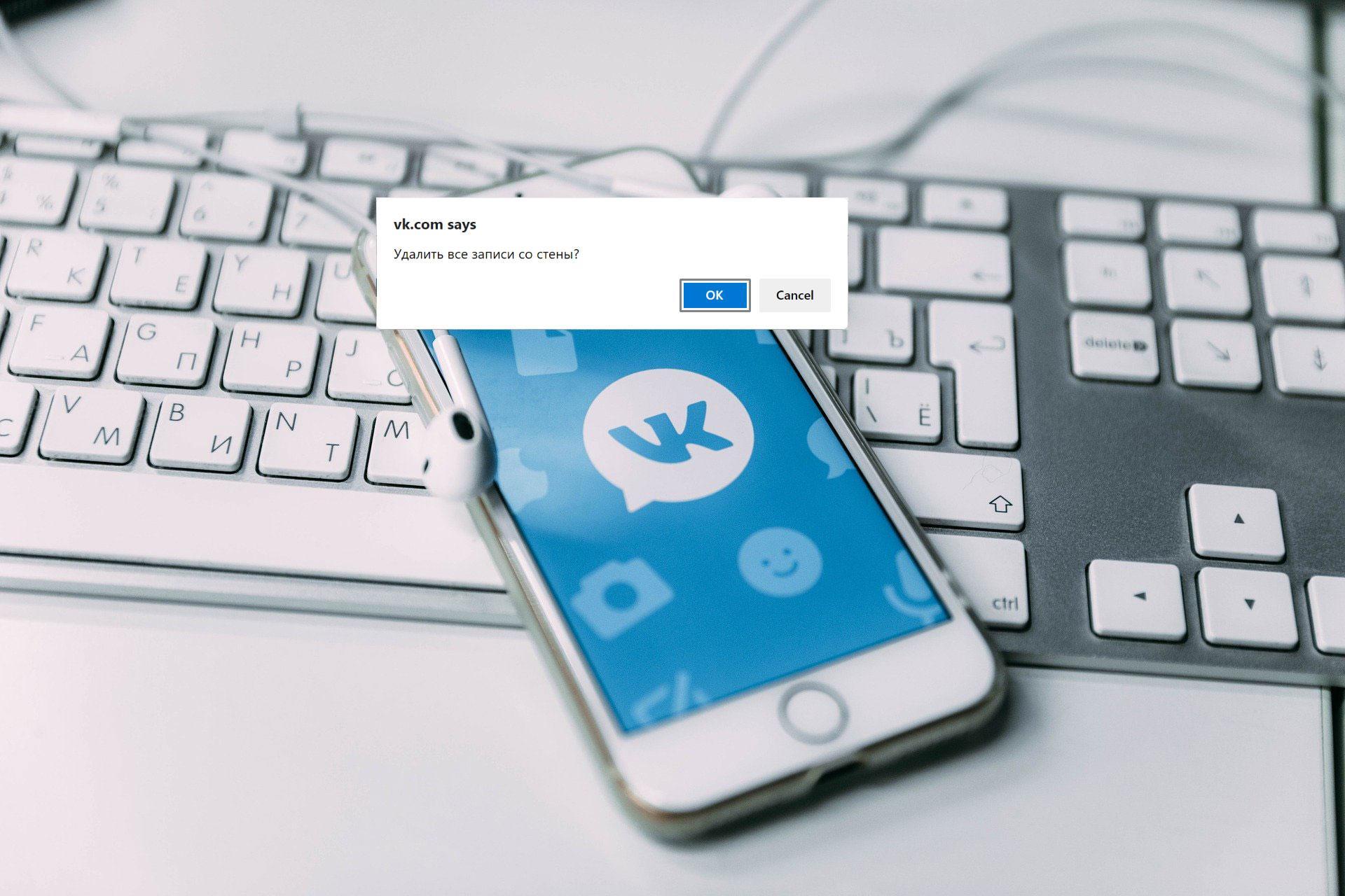 Лайфхак: какмоментально очистить стену «Вконтакте» отзаписей
