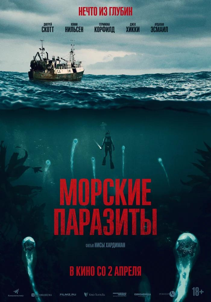 Морские паразиты / Sea Fever (2019)
