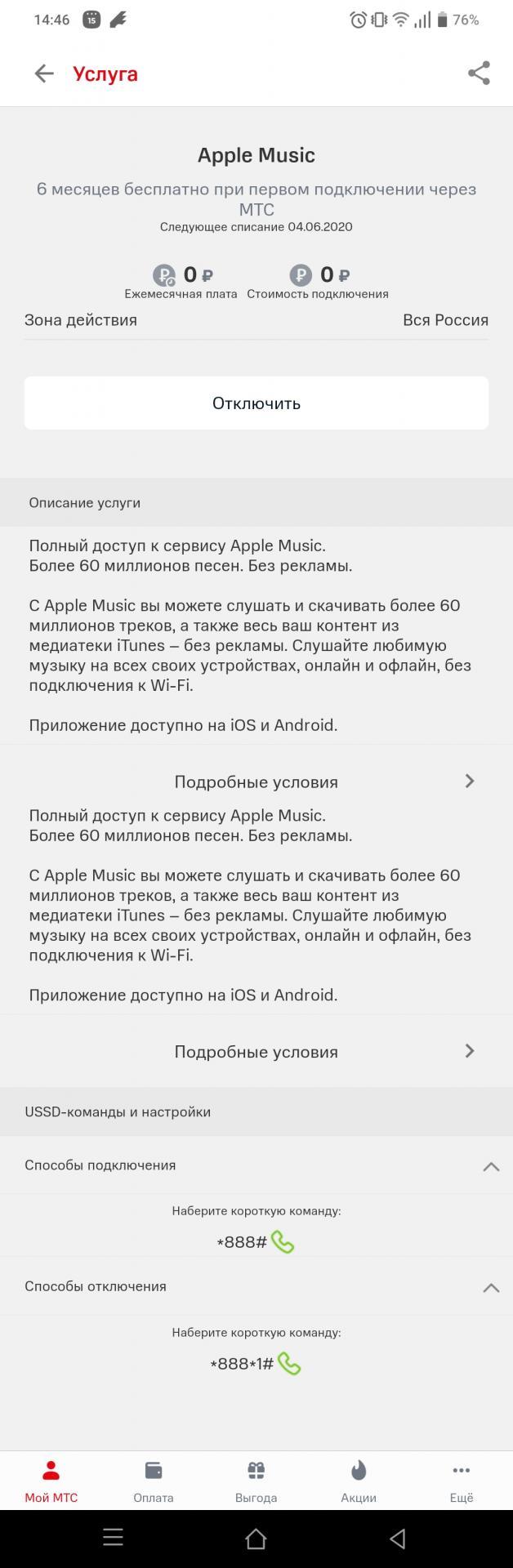 Получаем Apple Music на6 месяцев бесплатно. Нотолько для МТС