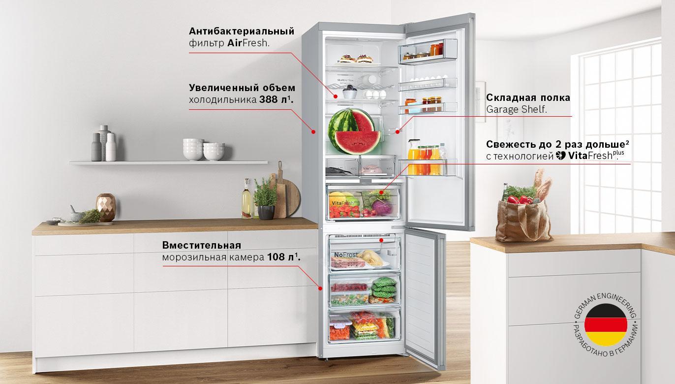 ВРоссии представили обновленную линейку холодильников Bosch