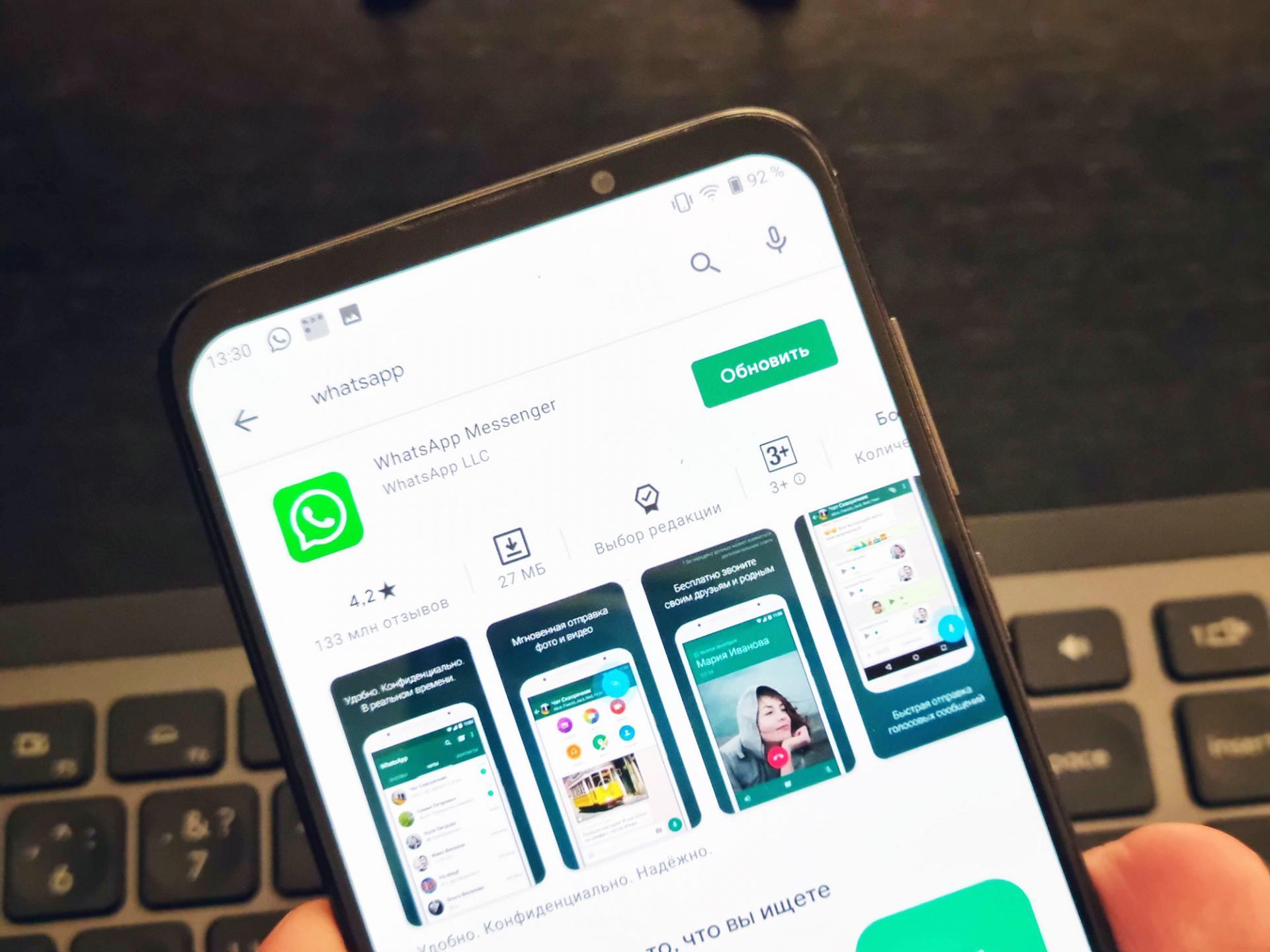 Найден новый способ взлома любого номера WhatsApp