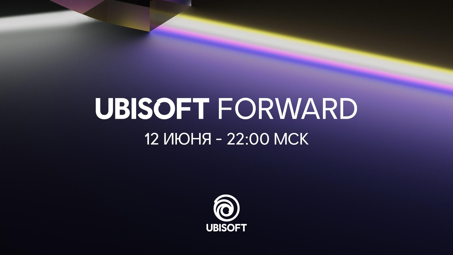 Ubisoft анонсировала мероприятие Ubisoft Forward. На нем покажут трейлеры многих новинок, включая Far Cry 6