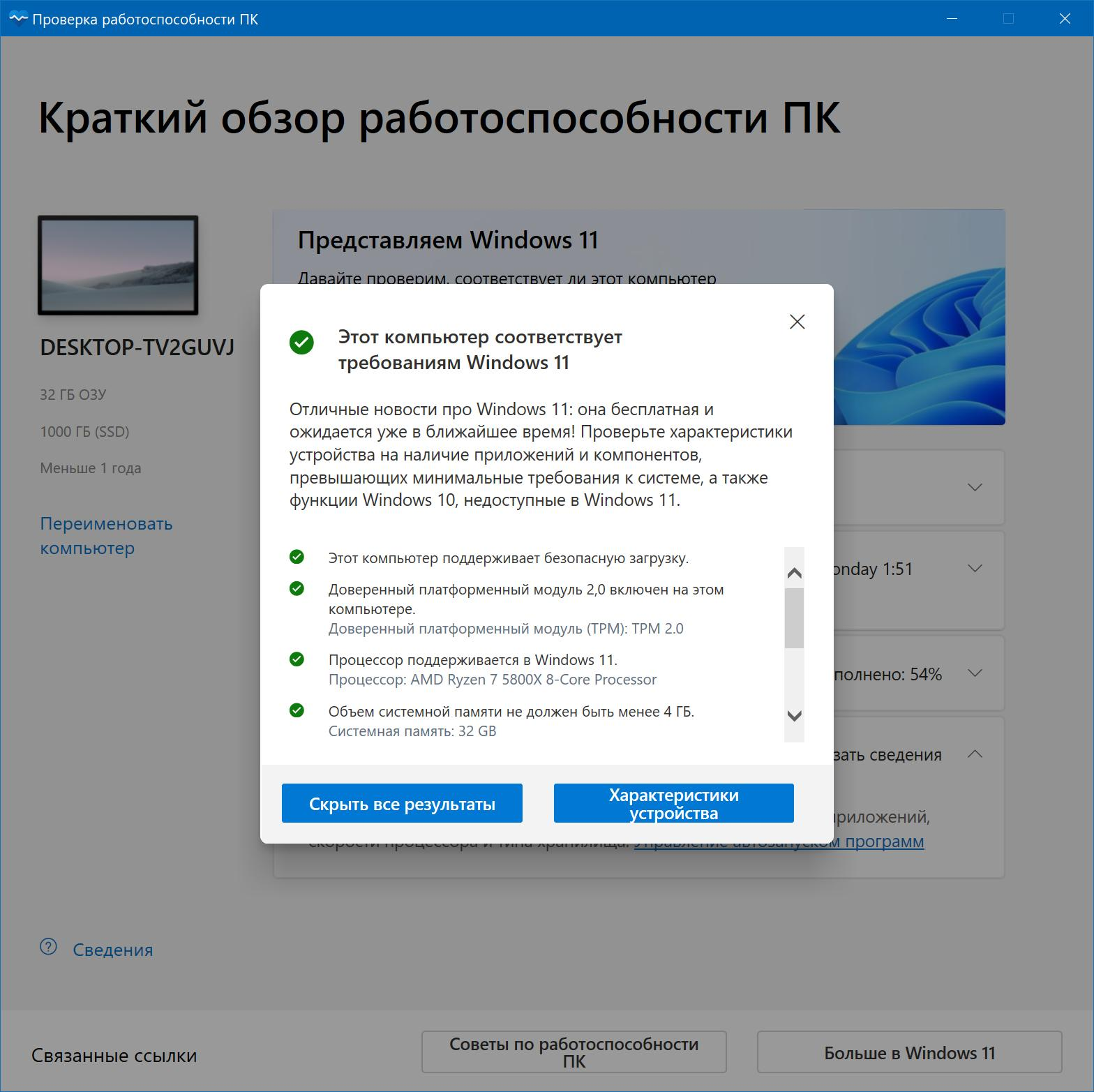 Microsoft дала скачать обновлённое приложение готовности ПКкWindows 11