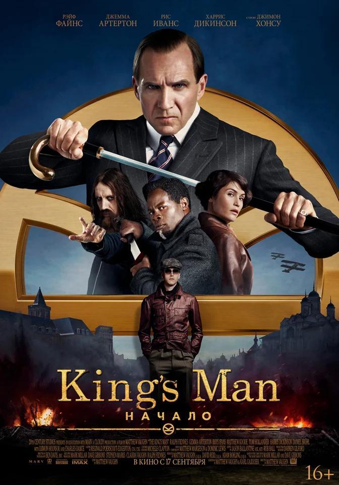 King's Man: Начало выйдет позже, чем планировалось