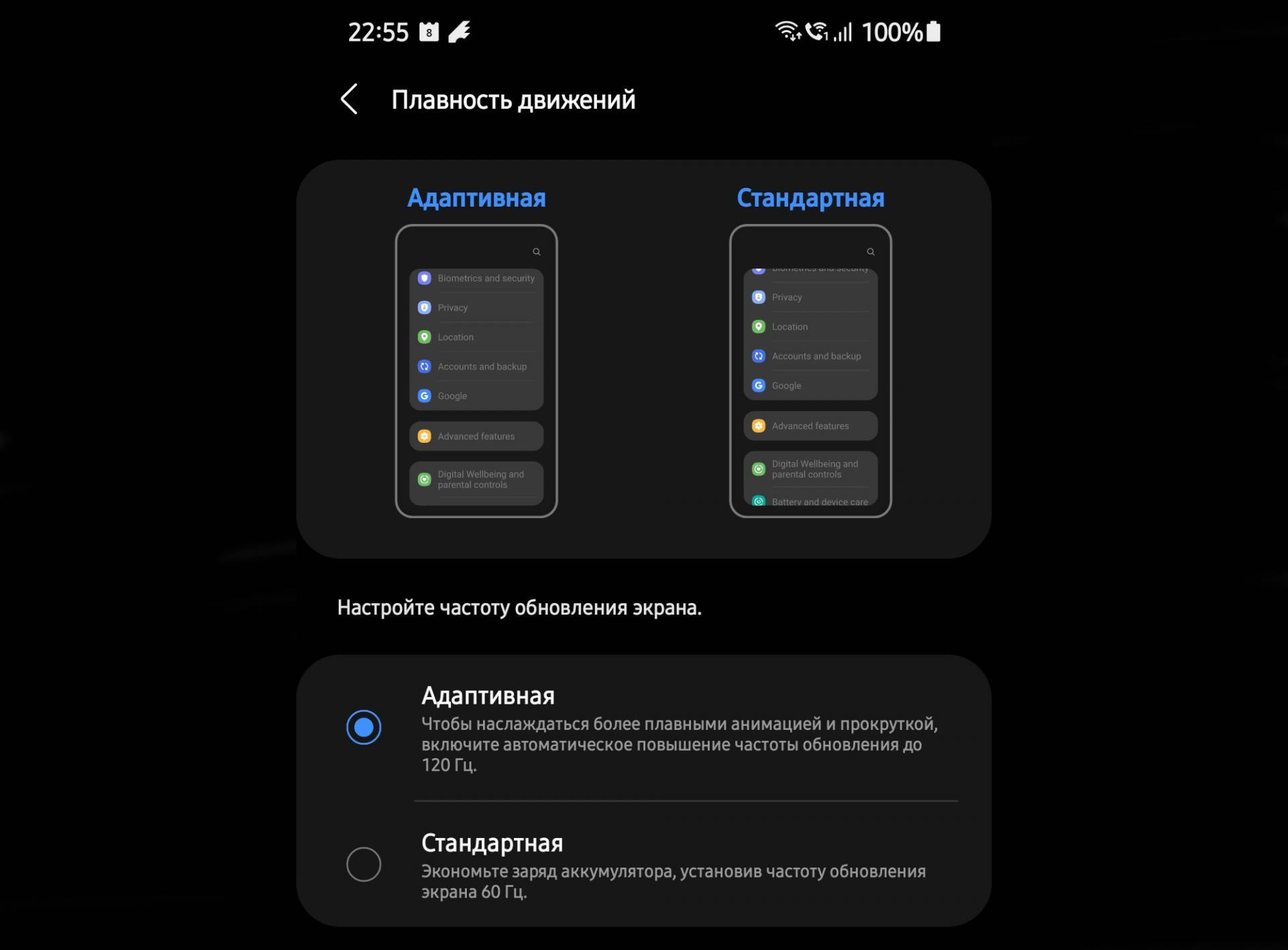 Пользователи охотно переходят на смартфоны с частотой обновления экрана выше 60 Гц