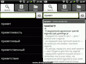 ColorDict - словарь под Android