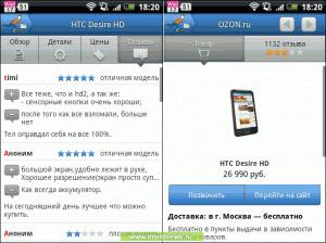 Яндекс Маркет для Android