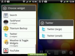 App Widget picker