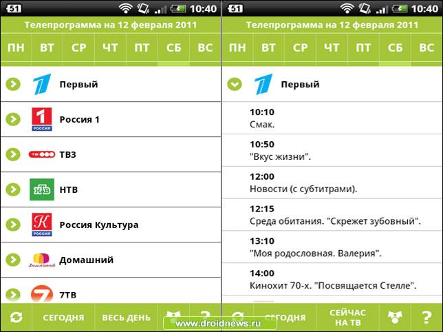 программы по телевизору владивосток