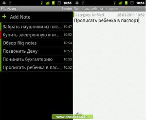 Fliq Notes