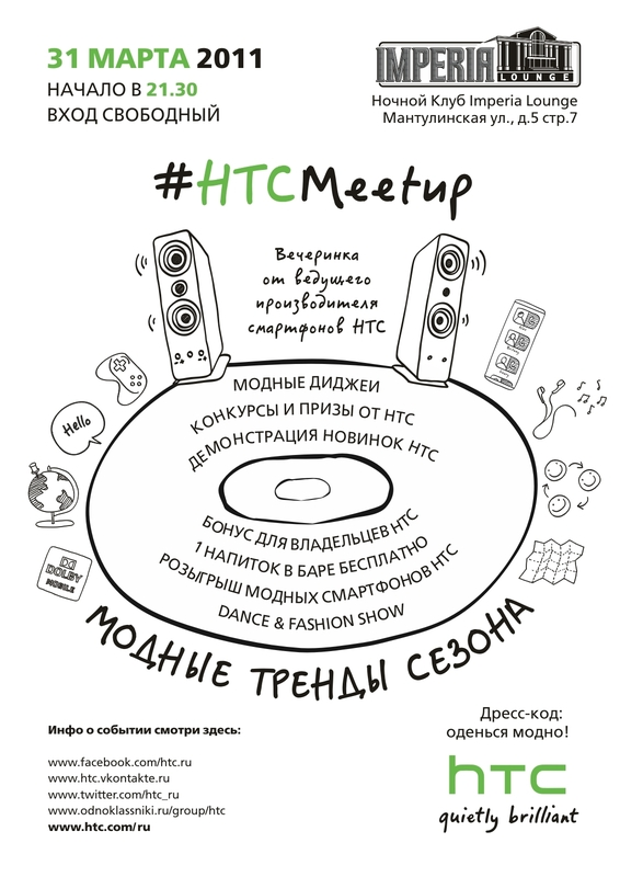 Афиша мероприятия HTC Meetup