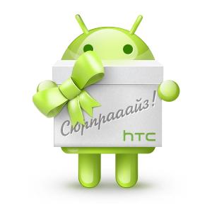 Конкурс от HTC & Droidnews