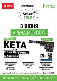 HTC Smart Fest