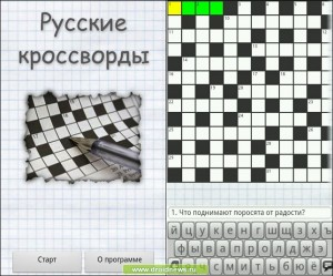 Русские кроссворды