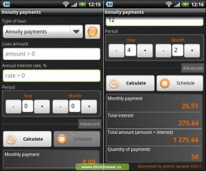 Простой кредитный калькулятор