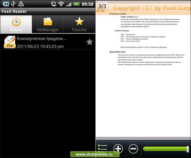 Foxit Reader Для Андроид - фото 7