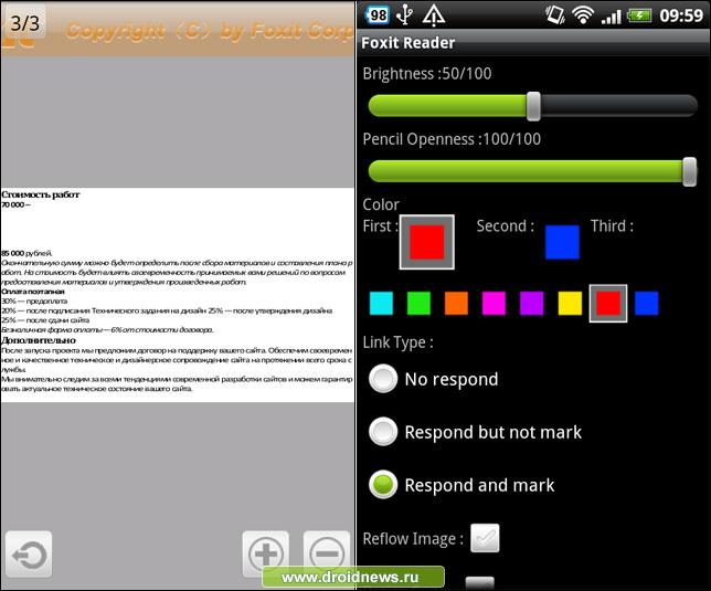 Foxit Reader Для Андроид - фото 8
