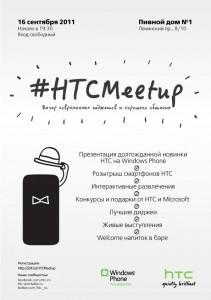 HTCMeetup