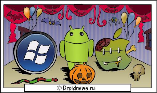 Droidnews Halloween