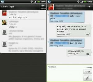 Приложение для СМС