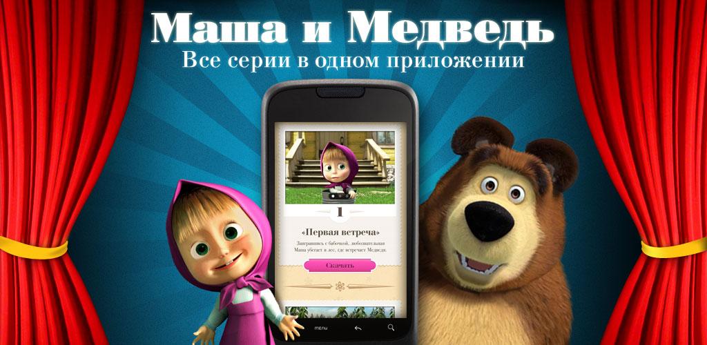 Маша и медведь теперь и на android