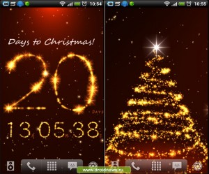 3D Christmas Live Wallpaper Fr