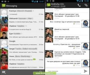 Стандартное приложение СМС в ICS