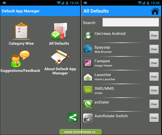Default App Manager