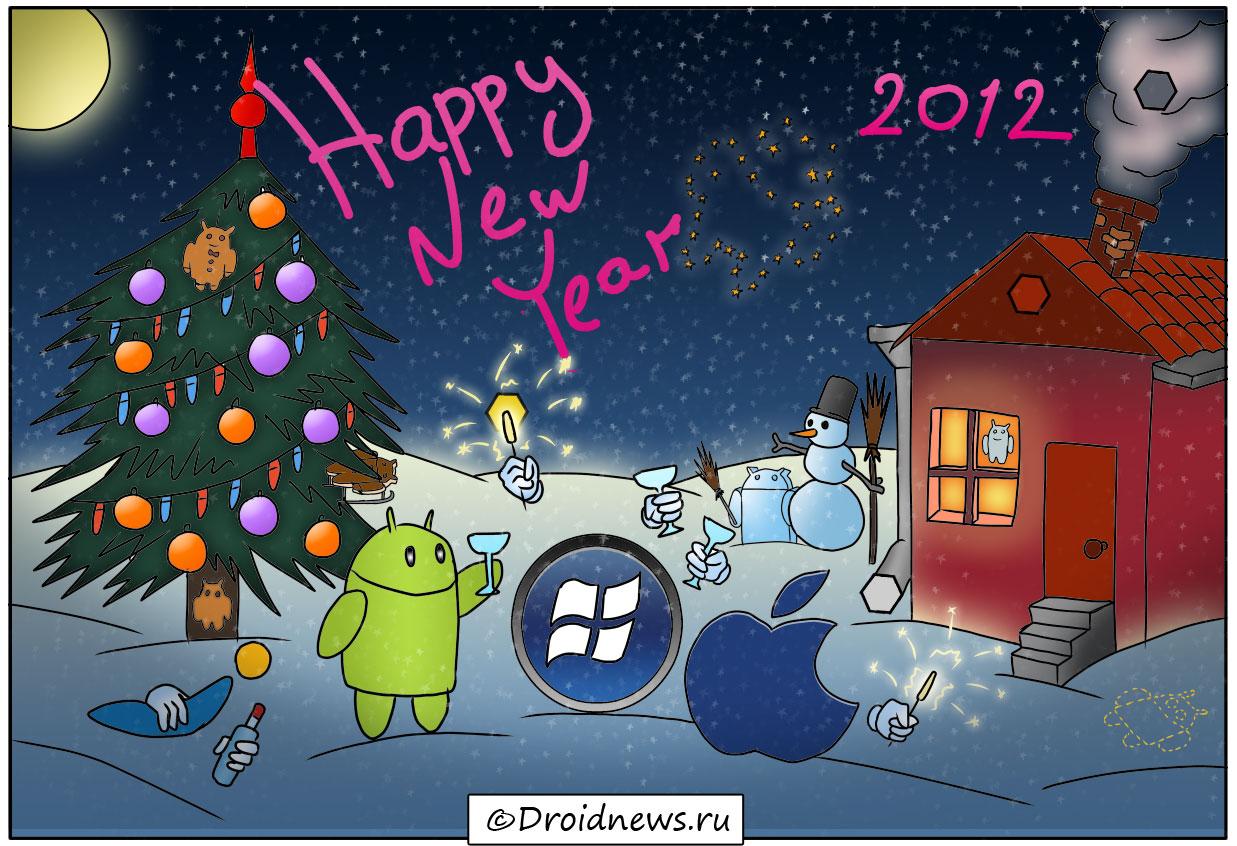 Droidnews поздравляет с Новым Годом