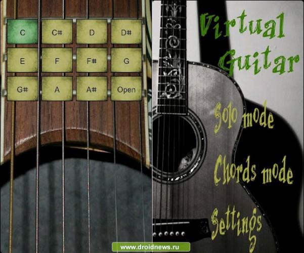 Виртуальная гитара