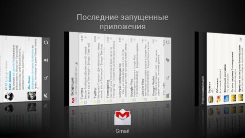 Запущенные приложения