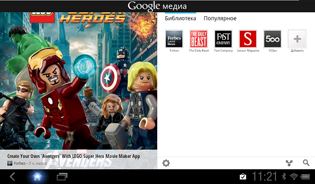 Стартовый экран после установки Google Currents