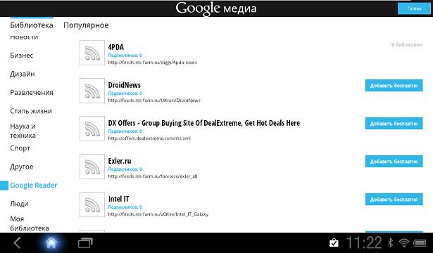Добавление фидов из Google Reader аккаунта