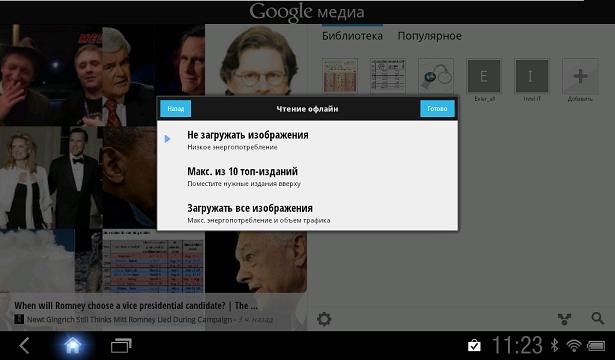 Настройки Google Currents. Оффлайн загрузка картинок
