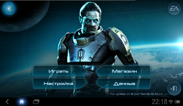 Mass Effect menu