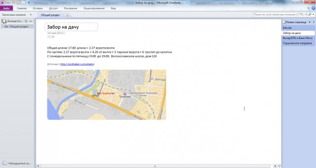 Microsoft Office OneNote — программа для создания быстрых заметок и организации личной информации, блокнот с иерархической организацией записей,