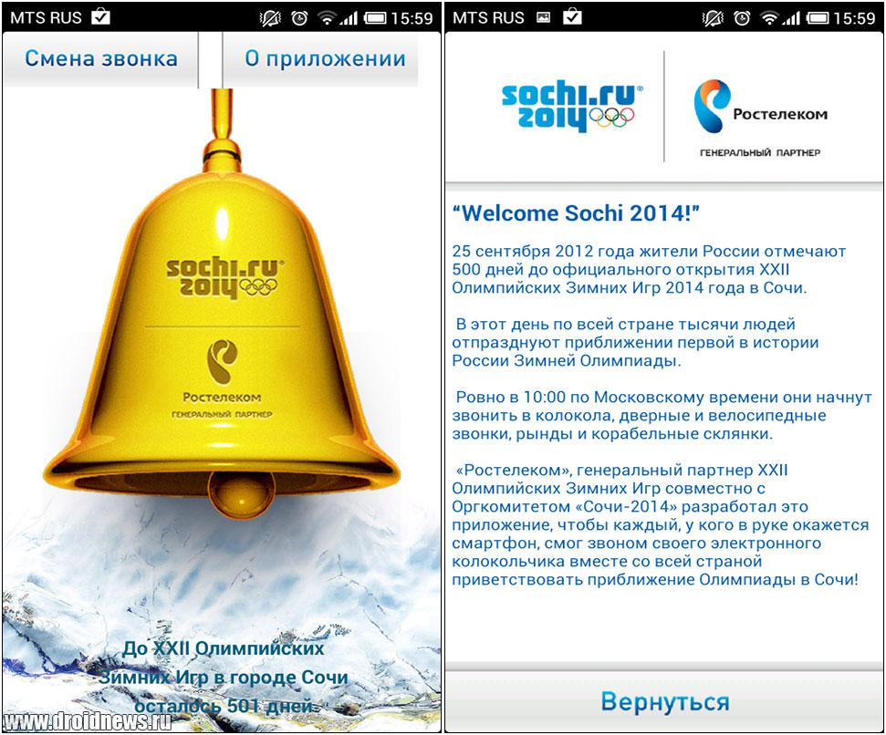 Welcome Sochi 2014