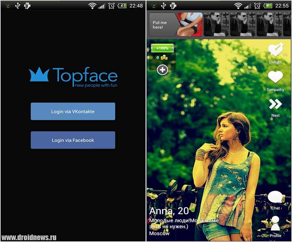 приложение знакомства для андроид - фото 7