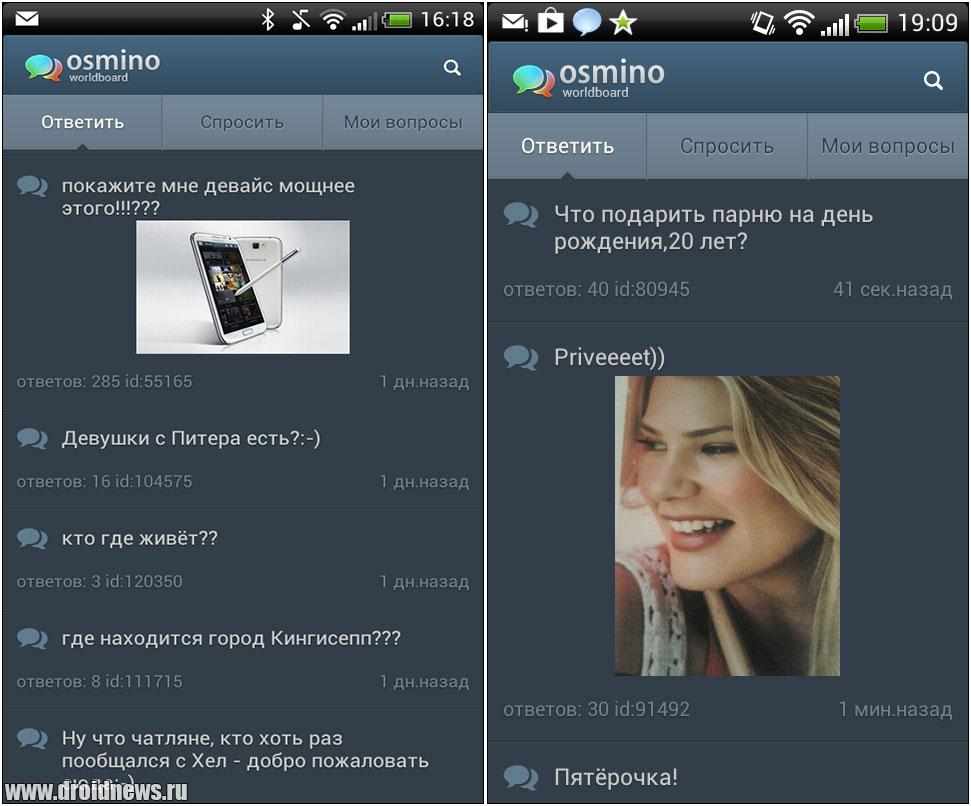 Osmino Worldboard: chat