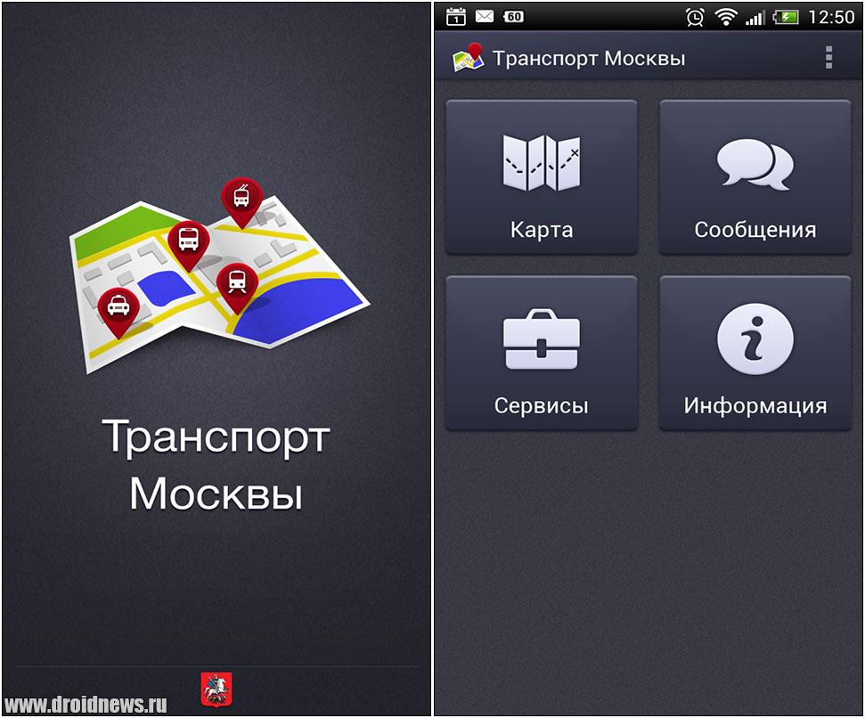 Транспорт Москвы