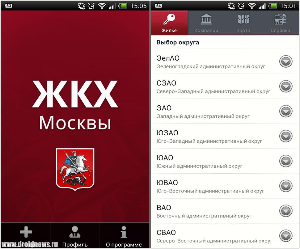 ЖКХ Москвы